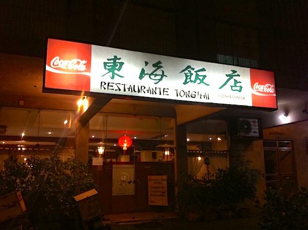Restaurante Tonghai