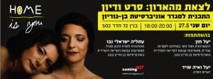 לצאת מהארון: סרט ודיון  @ אוניברסיטת בן-גוריון | באר שבע | ישראל