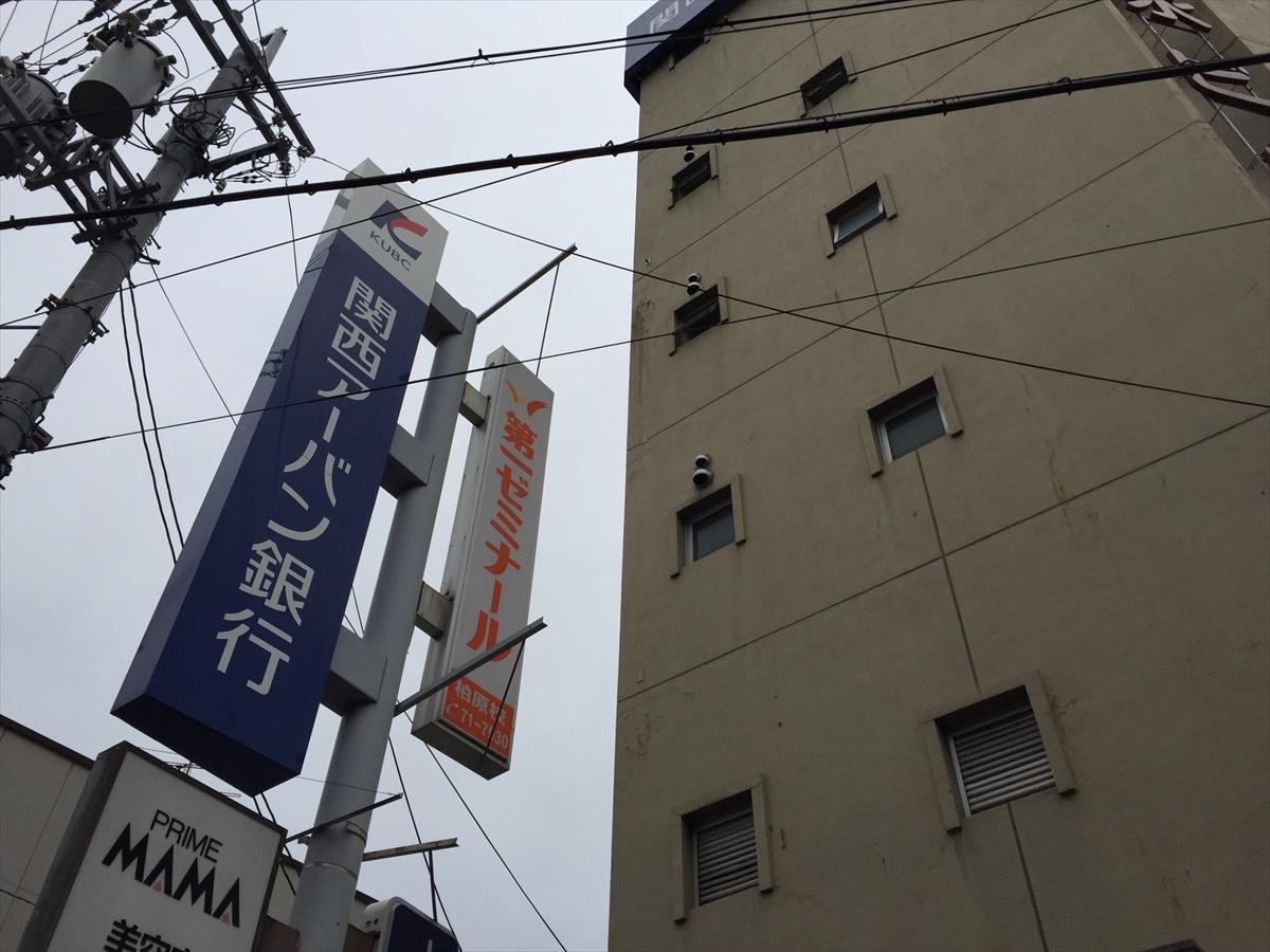 住宅ローン21 -ローン借換 4/7 関西アーバン銀行-