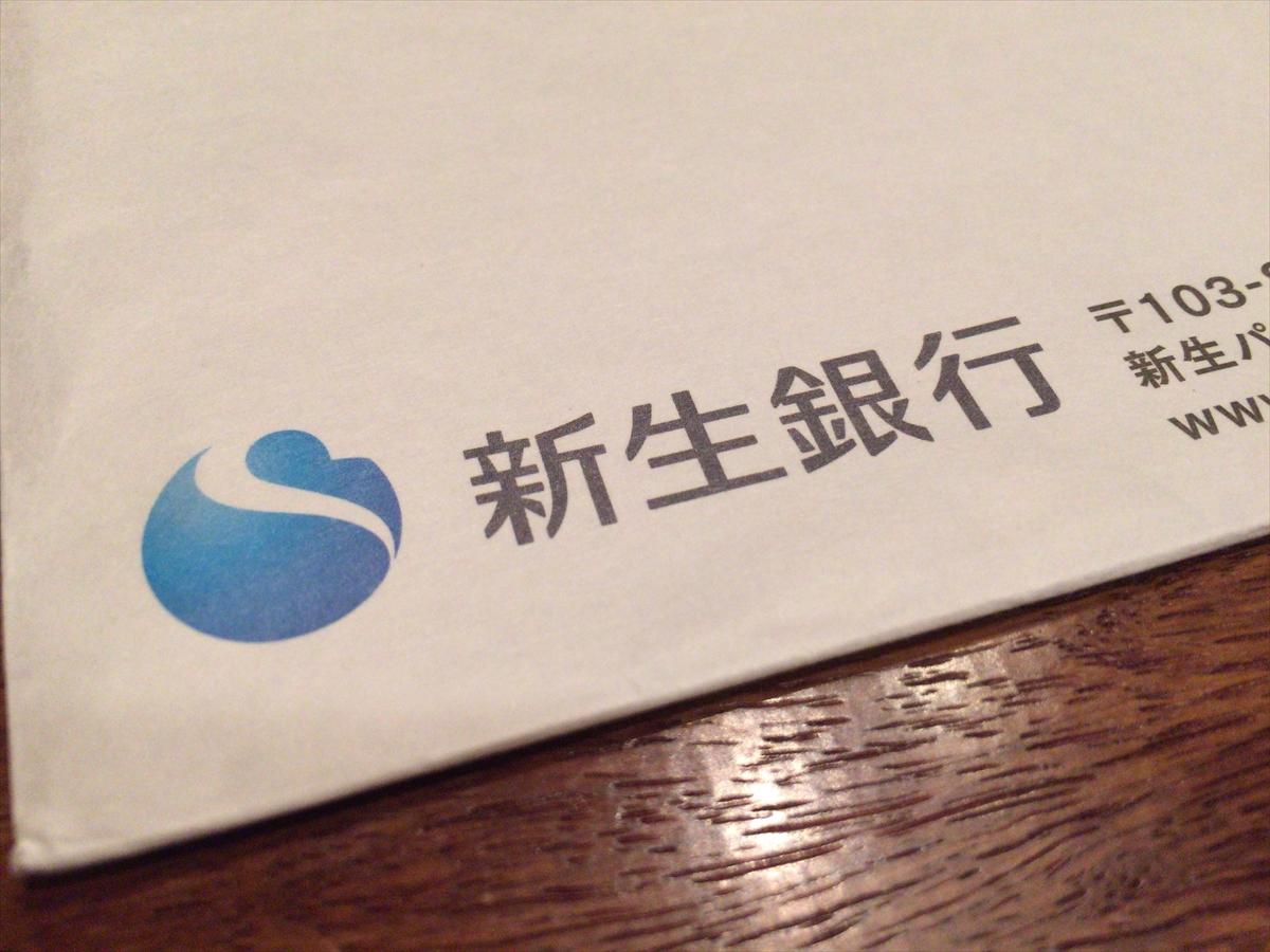 住宅ローン21 -住宅ローン借換 2/7 新生銀行-