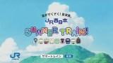 ジブリ風の温もりのあるアニメCMに仕上がったJR西日本のCM「SUMMER TRAIN」。