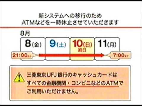 三菱東京UFJ銀行、ATM休止のCM
