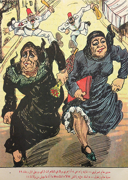 Cartoon of Huda Shaarawi and Safiyya Zaghloul being chased by policemen. Al-Kashkul, 22 May 1931