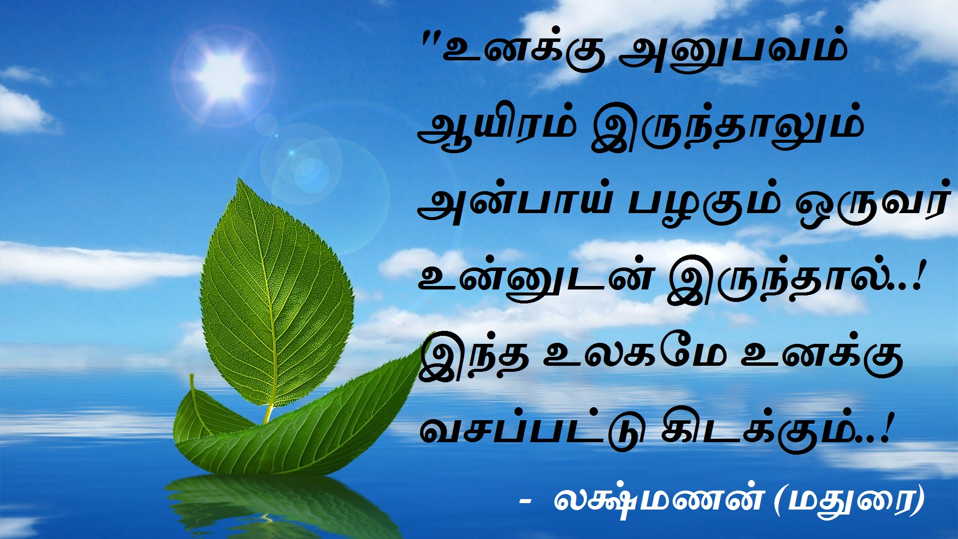 Tamil SMS, Tamil Messages, Kavithaigal Sms  - user's Blog!