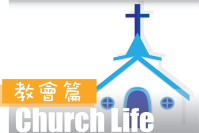 church-sharing-button