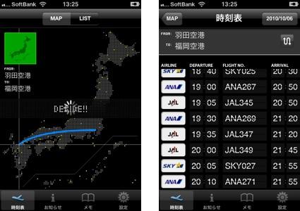追加」をタップしてiOSのカレンダーにイベント追加できるようになっています。アプリ 上から予約・サイト確認(Safari経由で各航空会社モバイルサイトへ)も可能に。