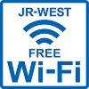 JR西日本 Free Wi-Fi