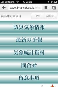 新潟地方気象台 スマートフォン版