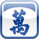 「萬代橋誕生祭」アプリ