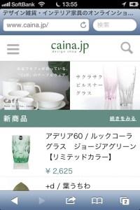 caina.jp スマートフォンサイト
