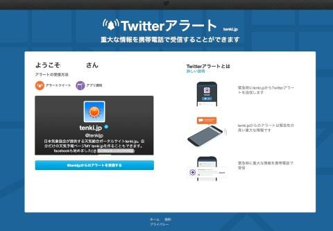Twitter Alerts - 日本気象協会