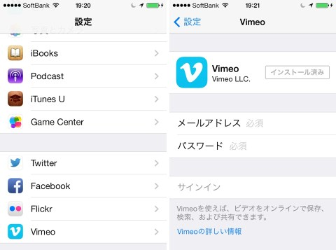 iOS 7 - Vimeoアカウント設定