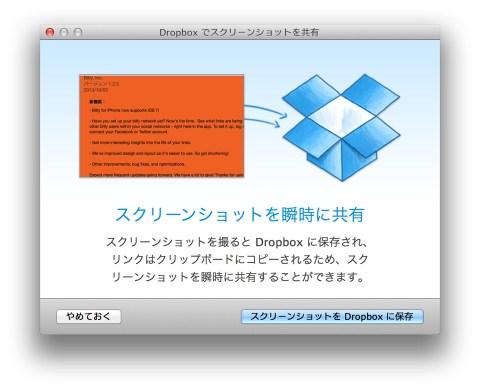 Dropbox スクリーンショット共有