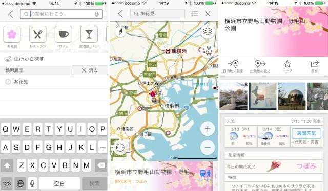 Yahoo!地図 - お花見情報