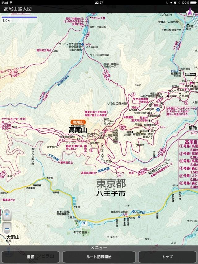 山と高原地図 iPad