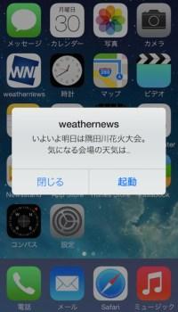 ウェザーニュース「花火大会情報」花火の知らせ