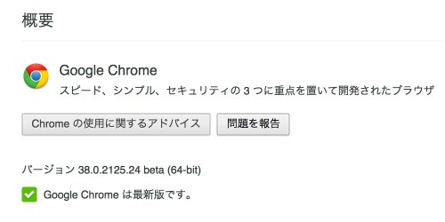 Google Chrome 38 Beta (64bit)