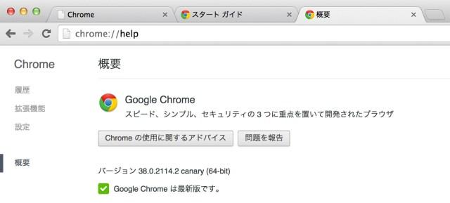 Google Chrome 64bit (Canary)