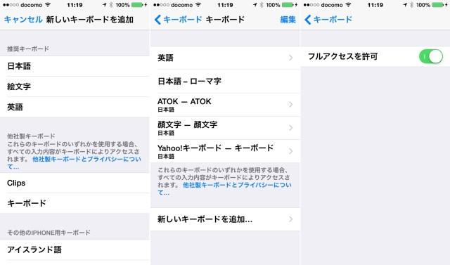 iOS - キーボード追加