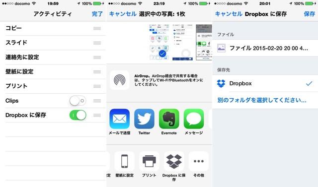 Dropboxへ保存 - 写真アプリから