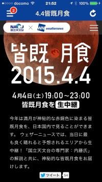 WNT LunarEcripse20150404 Live