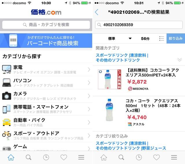 価格.com バーコード検索