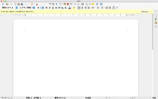 LibreOffice Vanilla - Writer (文書作成)