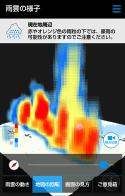 3D雨雲ウォッチ 〜フェーズドアレイレーダ〜