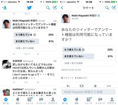 Twitter 投票機能 - 選択肢&リアルタイム集計