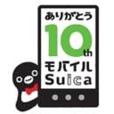 モバイルSuica 10周年