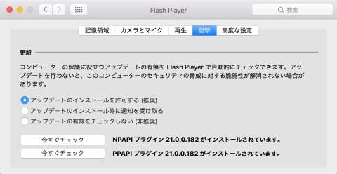 Adobe Flash Player 21.0.0.182