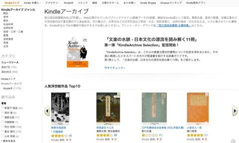 Kindleアーカイブ 無料セール