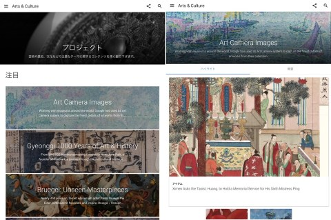 Google Cultural Institute - Art Camera Images