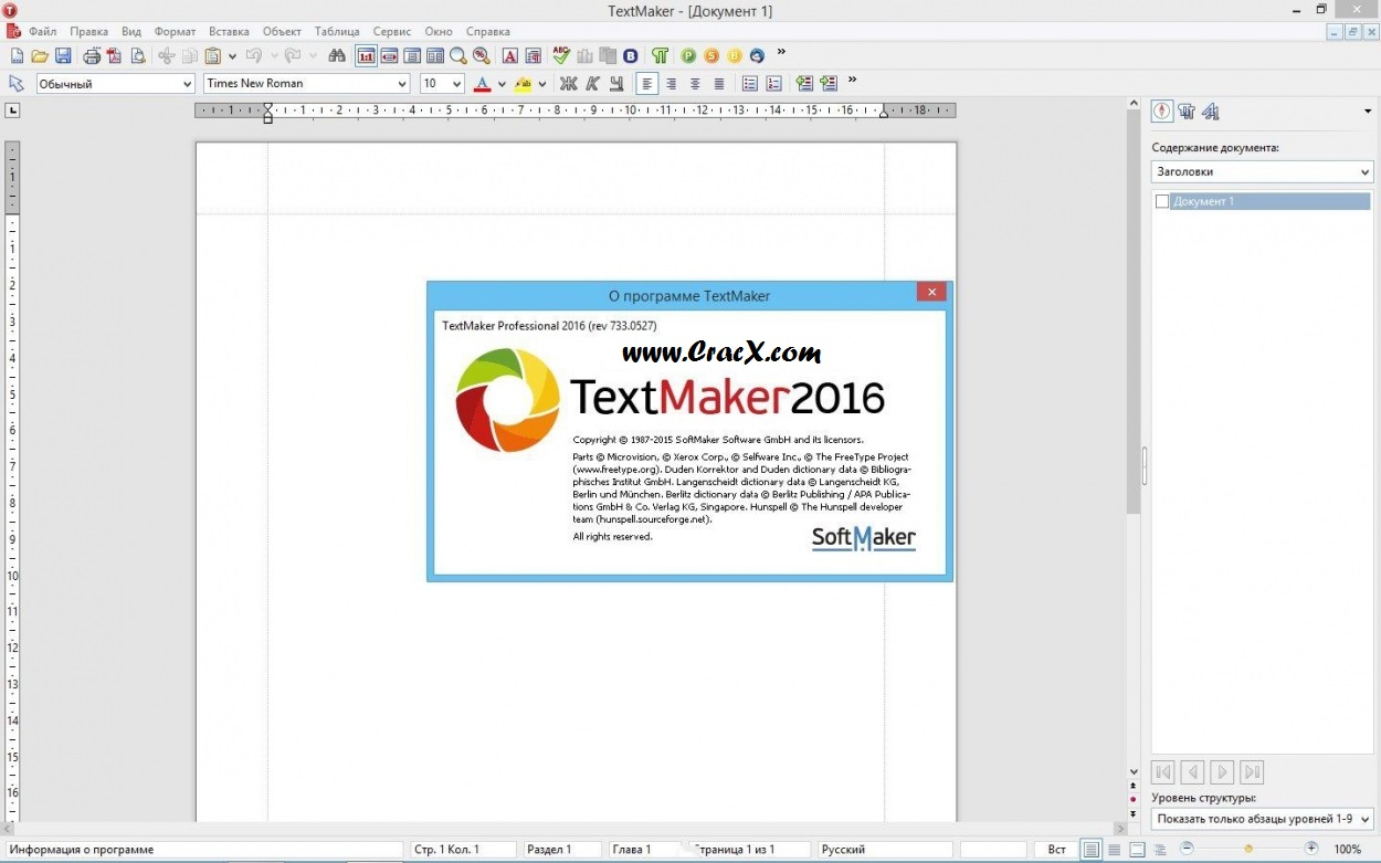 SoftMaker Office 2016 Crack + Serial Key Full Free Download