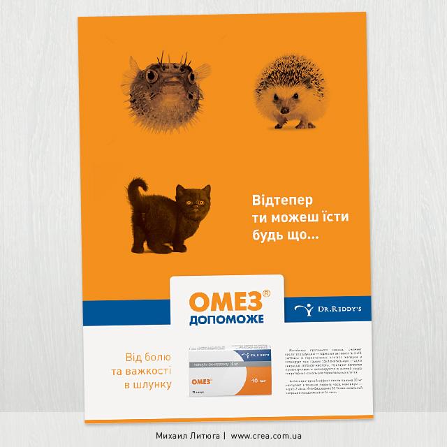 Концепция печатной рекламы для рекламной кампании средства от боли в желудке ОМЕЗ