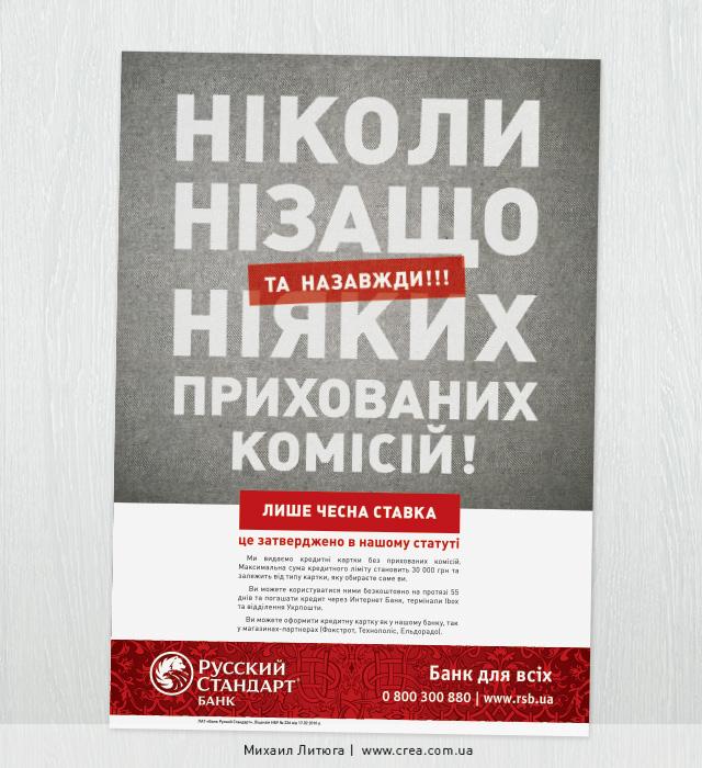 Концепция печатной рекламы самых честных кредитов от банка «Русский Стандарт»