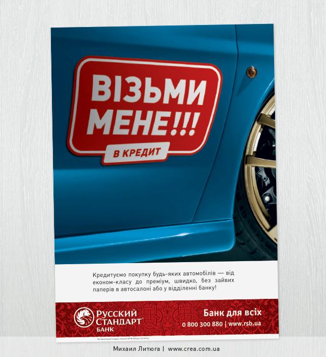 Концепция печатной рекламы автокредита от банка «Русский Стандарт»