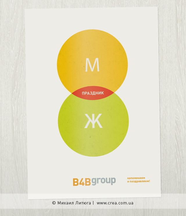 Дизайн поздравительной открытки к 8-му марта от рекламного холдинга B4BGroup 2012