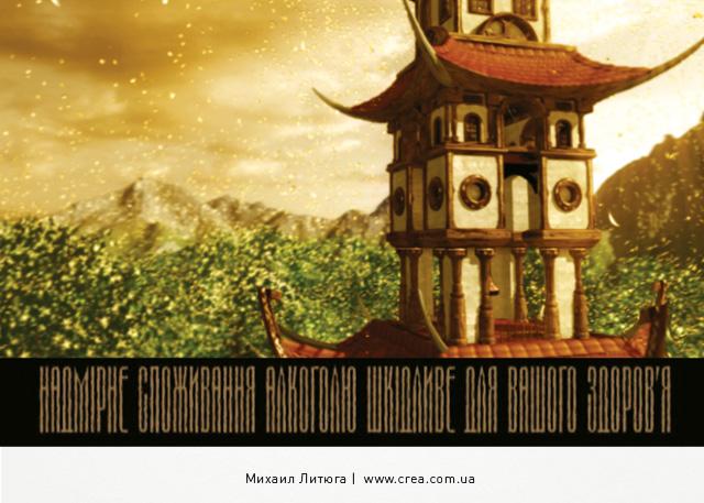 Рекламный ролик водки «Цельсий» со вкусом ванили | разработка рекламных роликов | Михаил Литюга