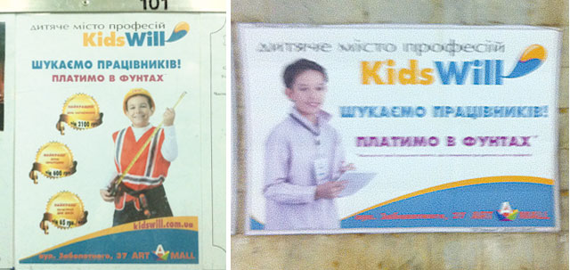 Наружная реклама Kidswill, встреченная в лифте и в метро
