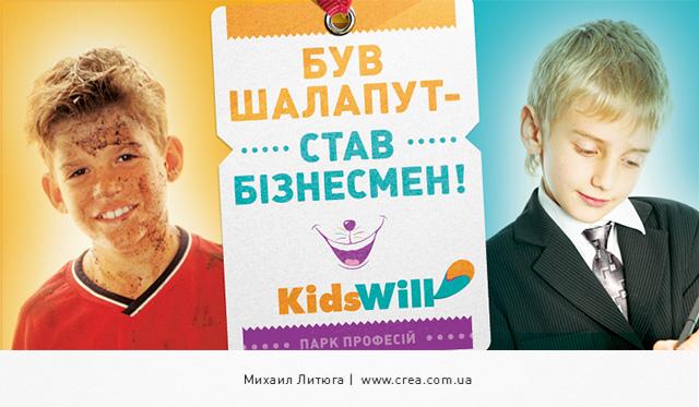 Концепция наружной рекламы киевского детского развлекательного центра Kidswill —концепция «Был шалопай,— стал…»