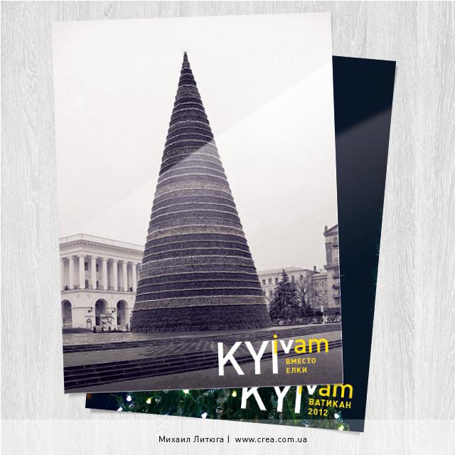 Ребрендинг Киева «KYIV i am» — открытка про ёлку | дизайн и разработка открыток| Михаил Литюга