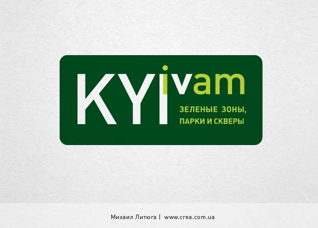 Ребрендинг Киева «KYIV i am» — знак «зеленые зоны»   разработка логотипов   Михаил Литюга