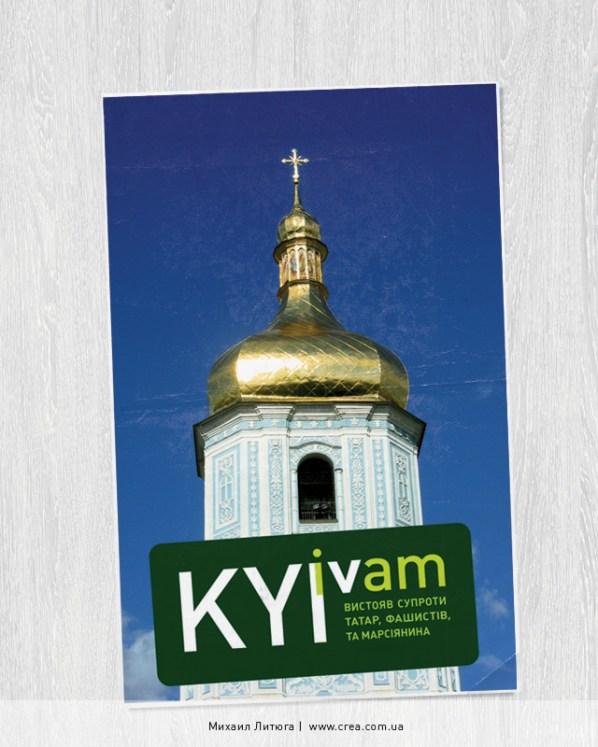 Ребрендинг Киева «KYIV i am» —Плакат колокольни Софиевского собора| дизайн и разработка плакатов| Михаил Литюга
