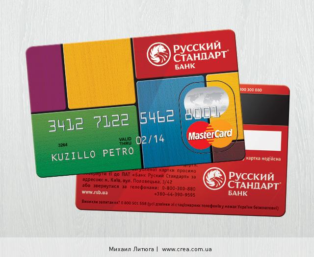 Дизайн кредитной карты для рекламной кампании кредитного пакета «Спільне майбутне» от банка «Русский Стандарт»