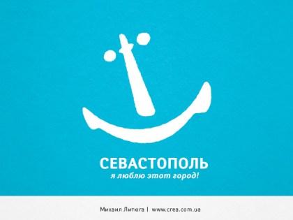 Ребрендинг Севастополя