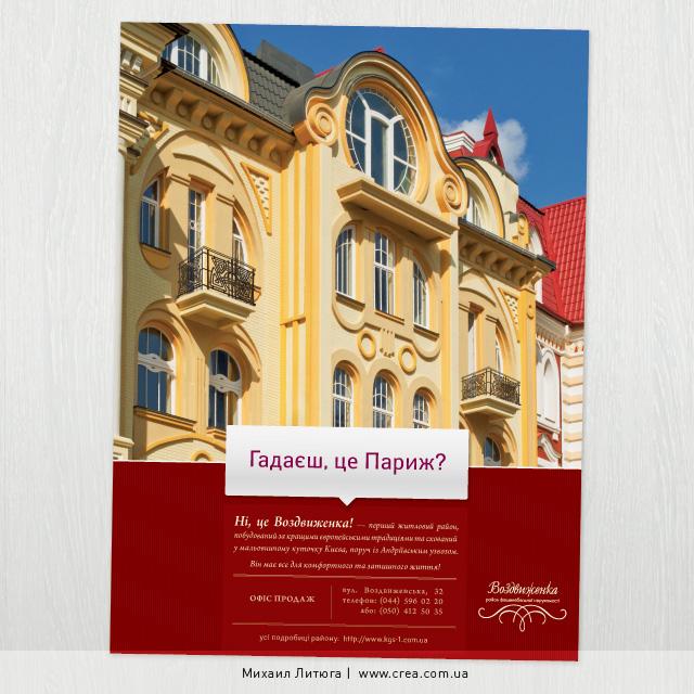 Печатная реклама киевской недвижимости — элитного жилого квартала «Воздвиженка»