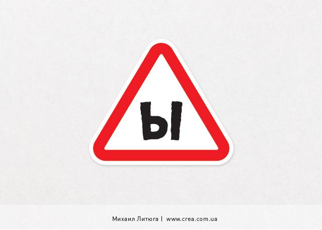 Дизайн знака «Осторожно, за рулем быдло» | Михаил Литюга, Киев