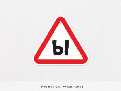 Знак «Осторожно, за рулем быдло!»