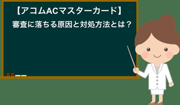 acom-acmaster